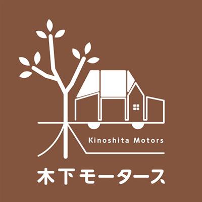 軽39.8万円専門店-㈱木下モータースー